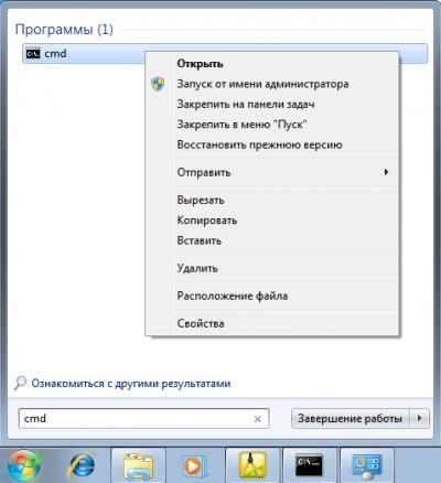 Запуск терминала (командной строки, cmd) от имени администратора