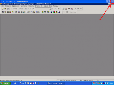 Remote desktop window with Close button disabled
