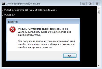 Ошибка при использовании regsvr32 в Windows 7